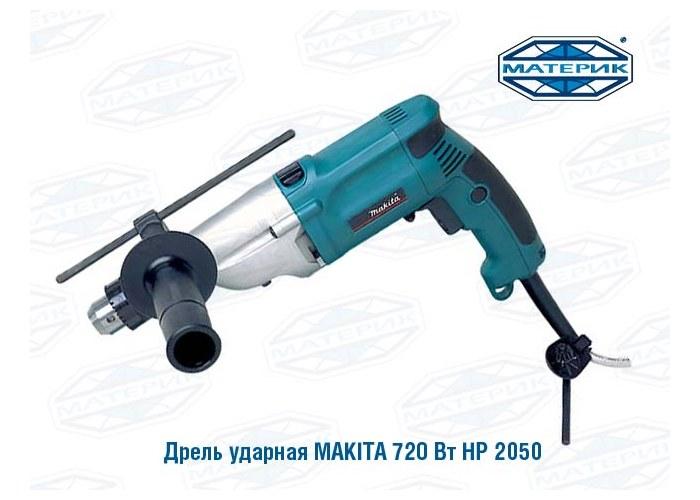 дрель ударная makita 720 вт
